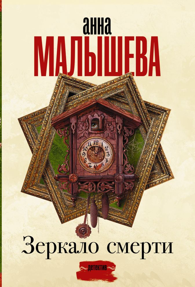 Анна Малышева - Зеркало смерти обложка книги