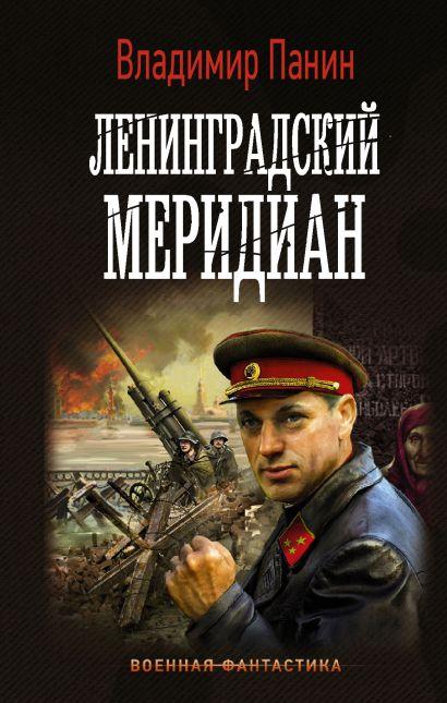 Ленинградский меридиан - фото 1