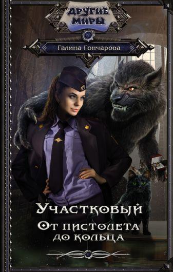 Галина Гончарова - Участковый. От пистолета до кольца обложка книги