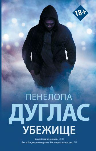 Пенелопа Дуглас - Убежище обложка книги