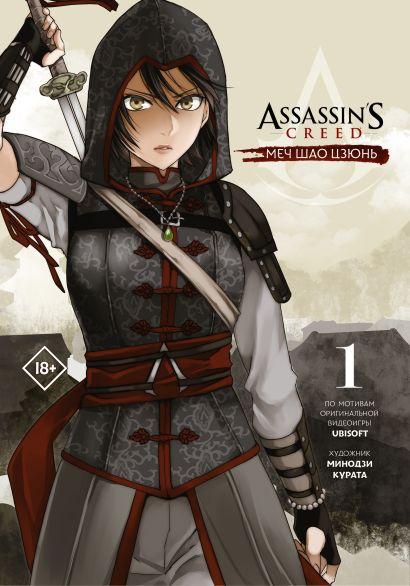 Assassin's Creed: Меч Шао Цзюнь. Том 1 - фото 1