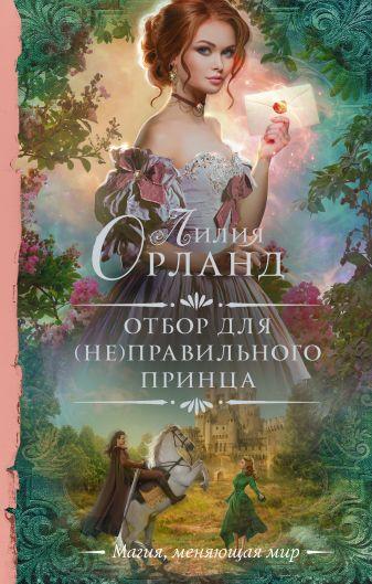 Лилия Орланд - Отбор для (не)правильного принца обложка книги