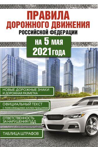 Правила дорожного движения Российской Федерации на 5 мая 2021года