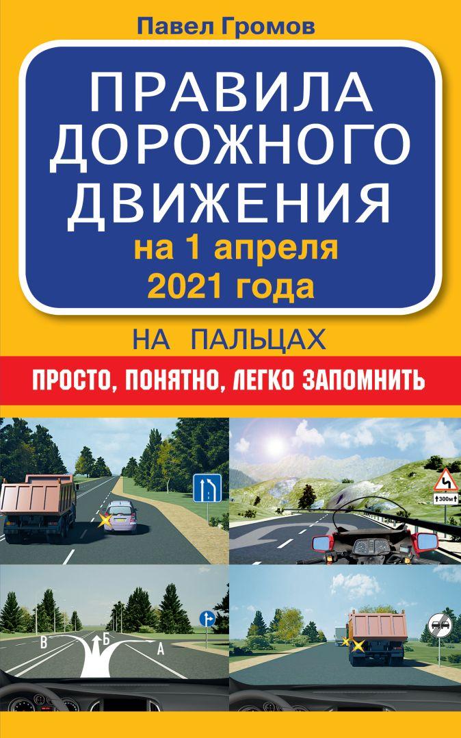 Громов П.М. - Правила дорожного движения на пальцах: просто, понятно, легко запомнить на 1 апреля 2021 года обложка книги