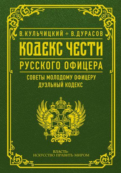 Кодекс чести русского офицера - фото 1