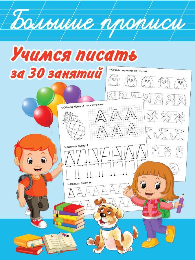 Дмитриева В.Г. - Учимся писать за 30 занятий обложка книги