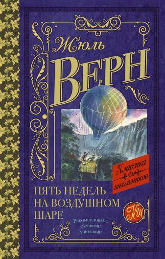 Жюль Верн - Пять недель на воздушном шаре обложка книги