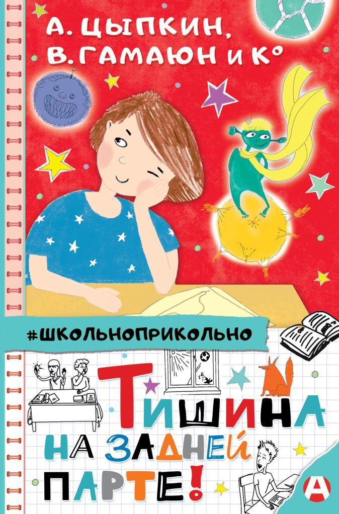 А. Цыпкин, В. Гамаюн - Тишина на задней парте! обложка книги