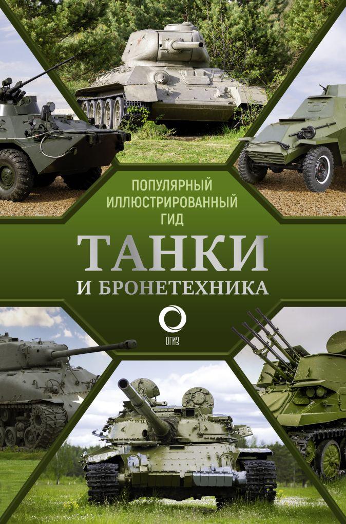Мерников А.Г. - Танки и бронетехника. Популярный иллюстрированный гид обложка книги