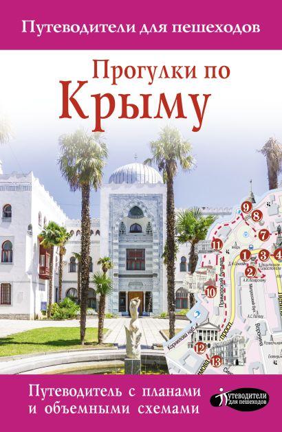 Прогулки по Крыму - фото 1