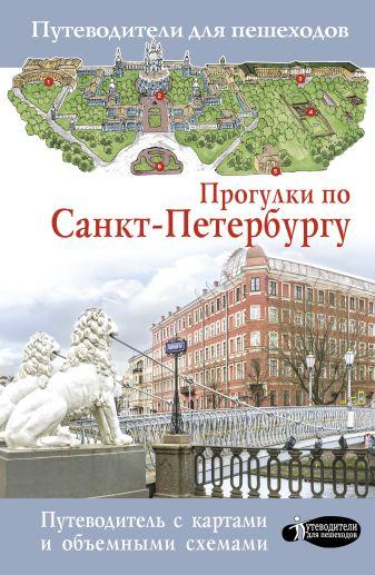 Бабушкин С.М., Волчкова А.Г. - Прогулки по Санкт-Петербургу обложка книги