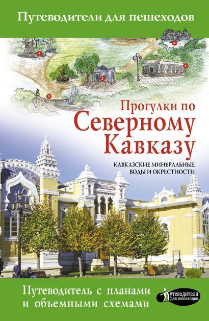 Прогулки по Северному Кавказу (Кавказские Минеральные Воды) - фото 1
