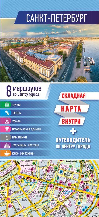 Санкт-Петербург. Карта+путеводитель по центру города (буклет) - фото 1