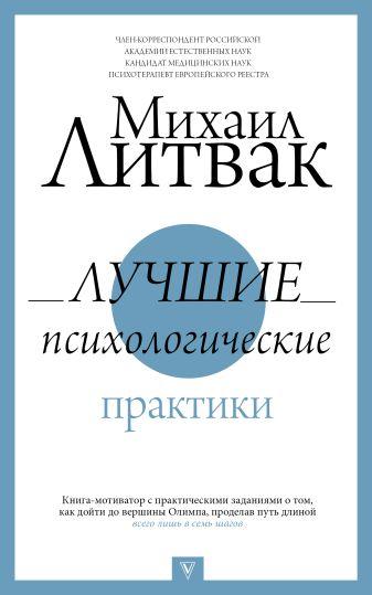 Литвак М.Е. - Лучшие психологические практики обложка книги