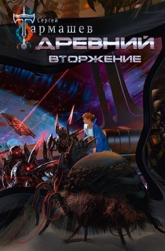 Сергей Тармашев - Древний. Вторжение обложка книги