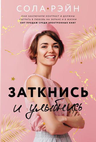 Сола Рэйн - Заткнись и улыбнись обложка книги