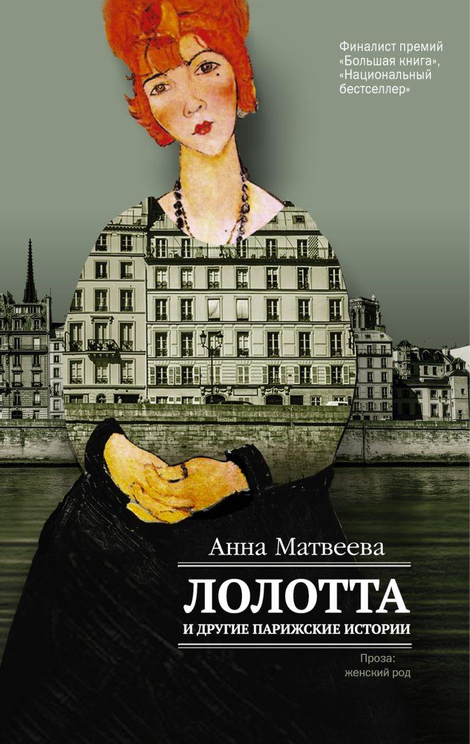 Анна Матвеева - Лолотта и другие парижские истории (с автографом) обложка книги