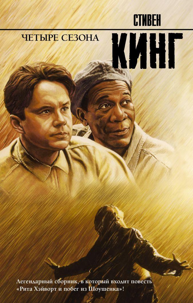 Стивен Кинг - Четыре сезона обложка книги