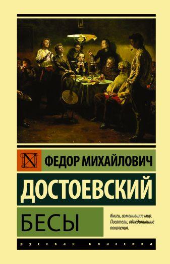 Достоевский Федор Михайлович - Бесы обложка книги