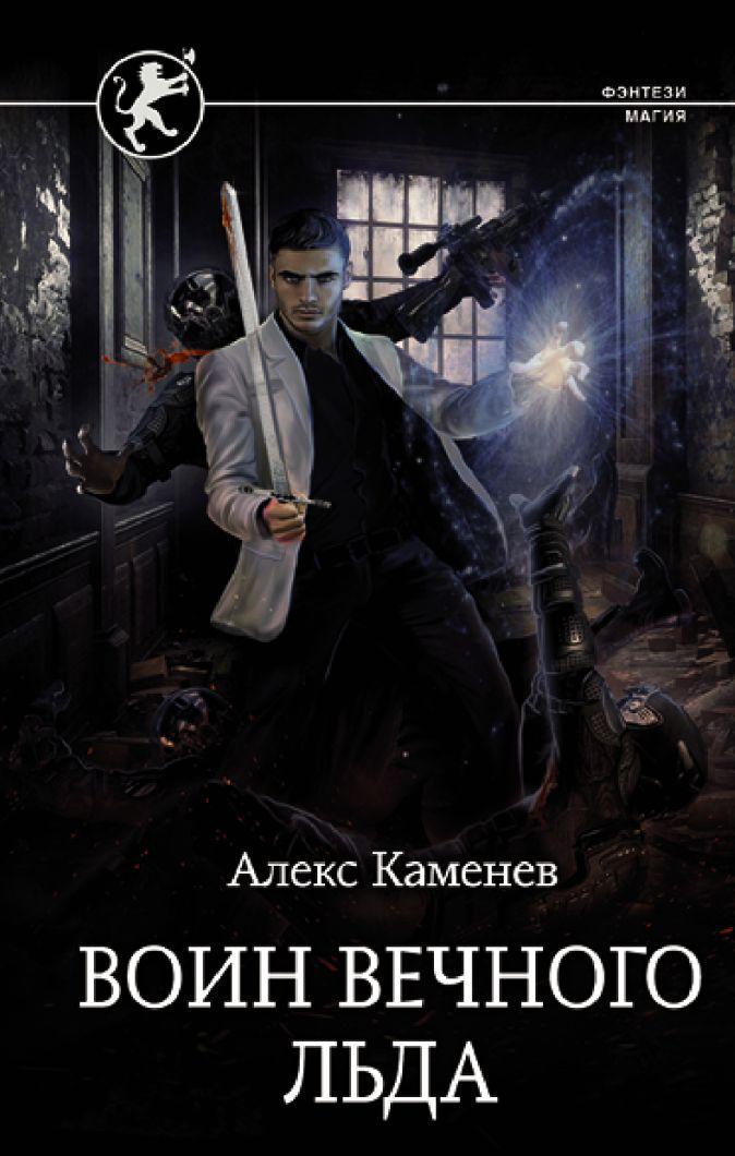 Алекс Каменев - Воин вечного льда обложка книги