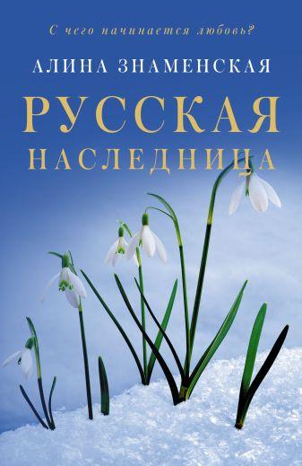 Алина Знаменская - Русская наследница обложка книги