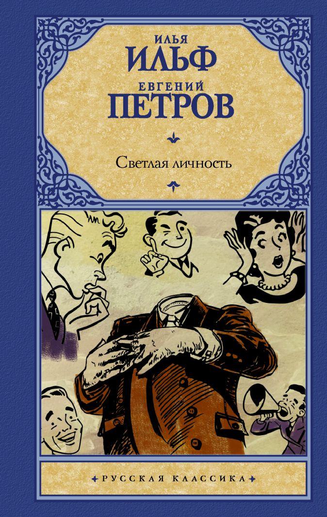 Илья Ильф, Евгений Петров - Светлая личность обложка книги