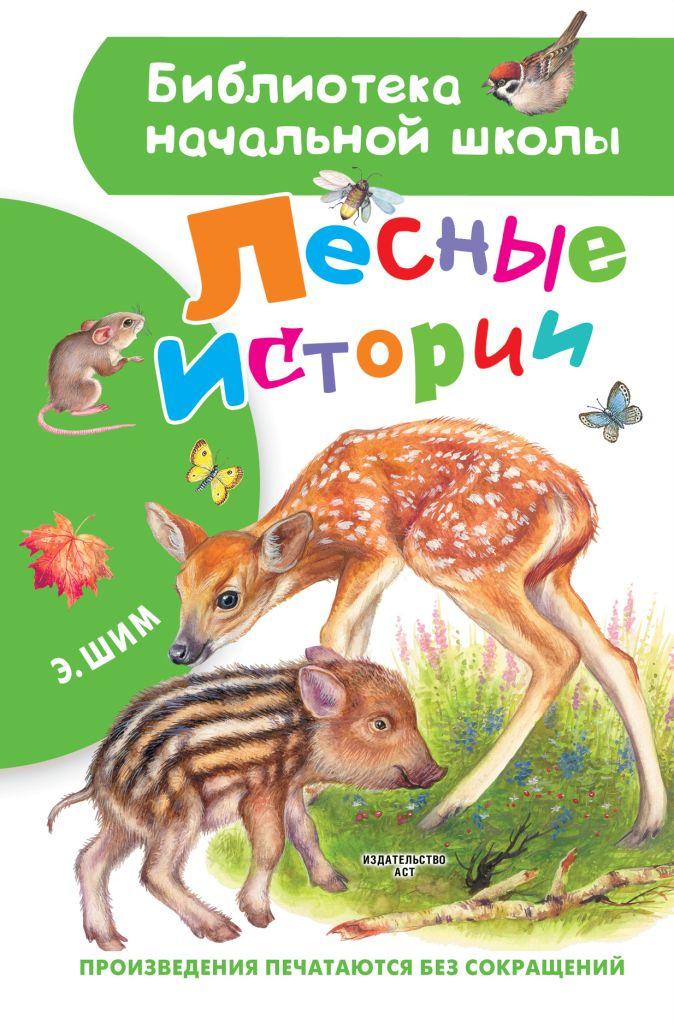 Шим Э.Ю. - Лесные истории обложка книги