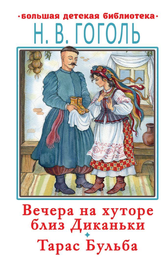 Гоголь Н.В. - Вечера на хуторе близ Диканьки.Тарас Бульба обложка книги