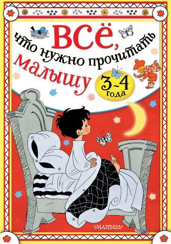 Сутеев В.Г., Михалков С.В., Маршак С.Я. - Всё, что нужно прочитать малышу в 3-4 года обложка книги