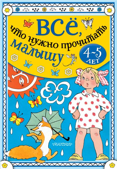 Всё, что нужно прочитать малышу в 4-5 лет - фото 1
