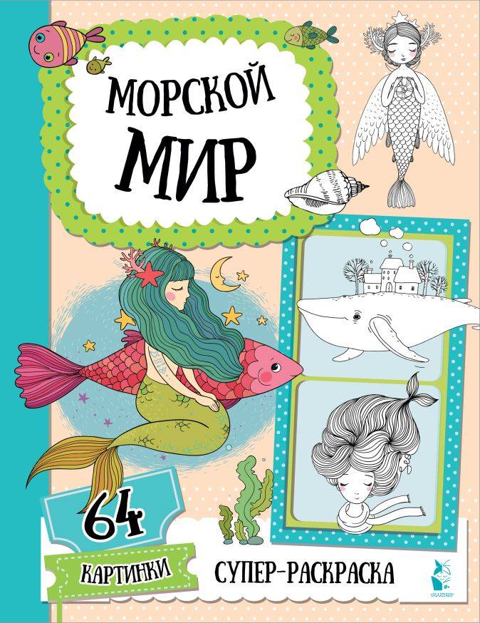 Станкевич С.А. - Морской мир обложка книги