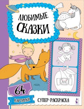 Станкевич С.А. - Любимые сказки обложка книги