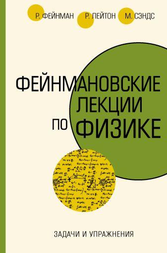 Ричард Фейнман, Роберт Лейтон, Мэтью Сэндс - Задачи и упражнения обложка книги