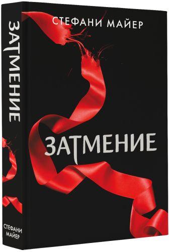 Стефани Майер - Затмение (новое оформление) обложка книги