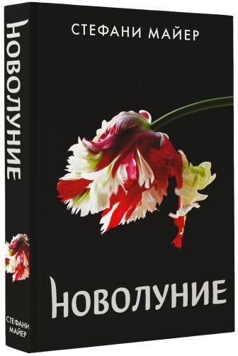 Стефани Майер - Новолуние (новое оформление) обложка книги