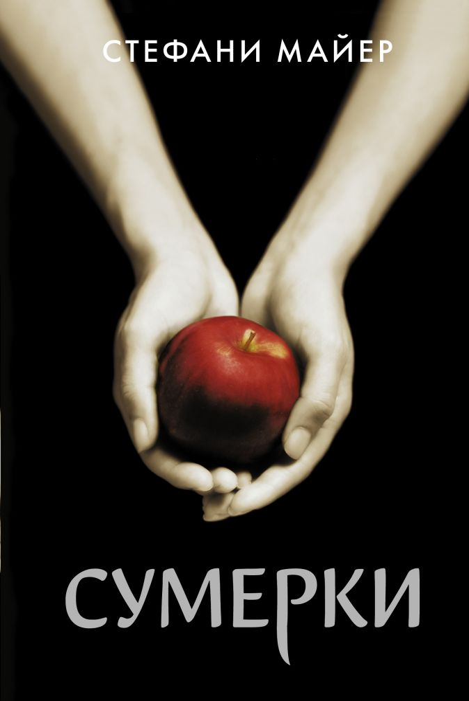 Стефани Майер - Сумерки (новое оформление) обложка книги