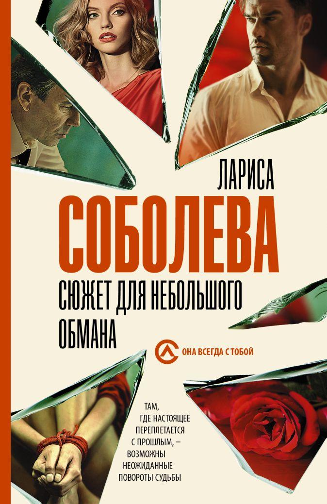 Лариса Соболева - Сюжет для небольшого обмана обложка книги