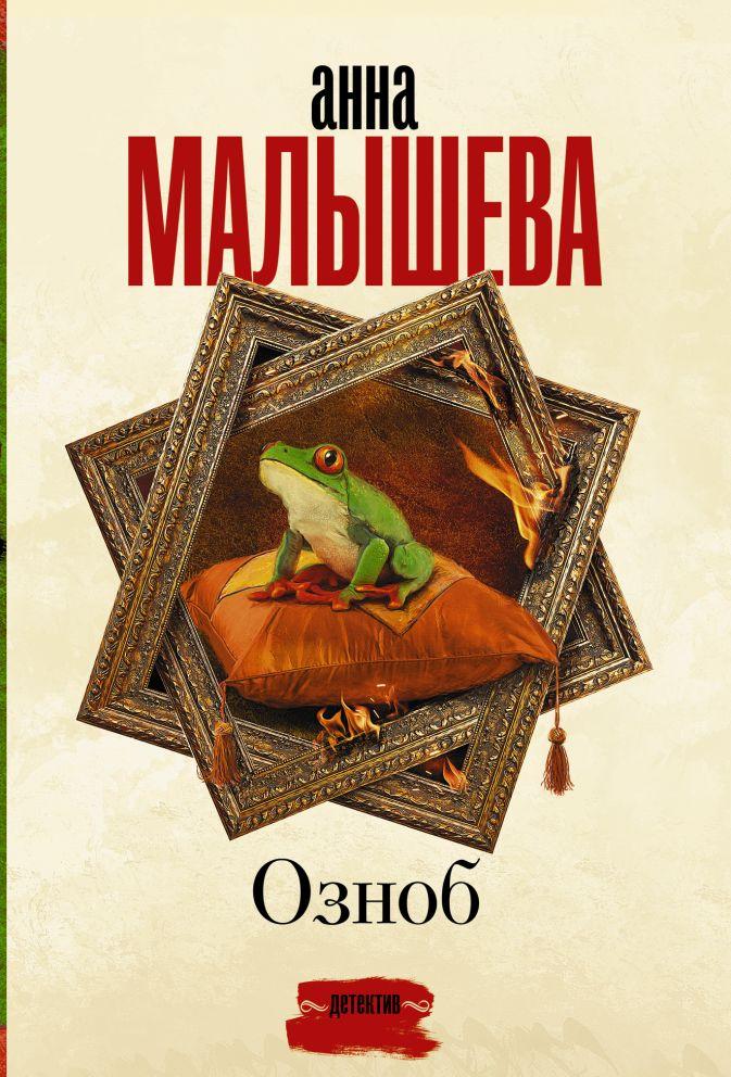 Анна Малышева - Озноб обложка книги