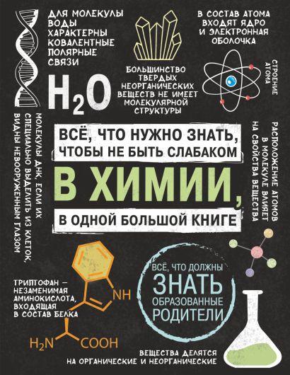 Все что нужно знать, чтобы не быть слабаком в химии в одной большой книге - фото 1