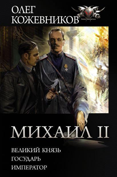 Михаил II - фото 1