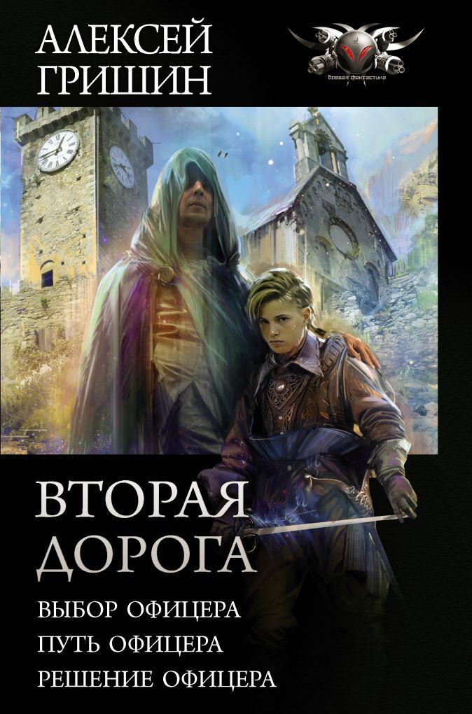 Алексей Гришин - Вторая дорога обложка книги