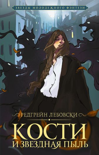 Редгрейн Лебовски - Кости и Звездная пыль обложка книги