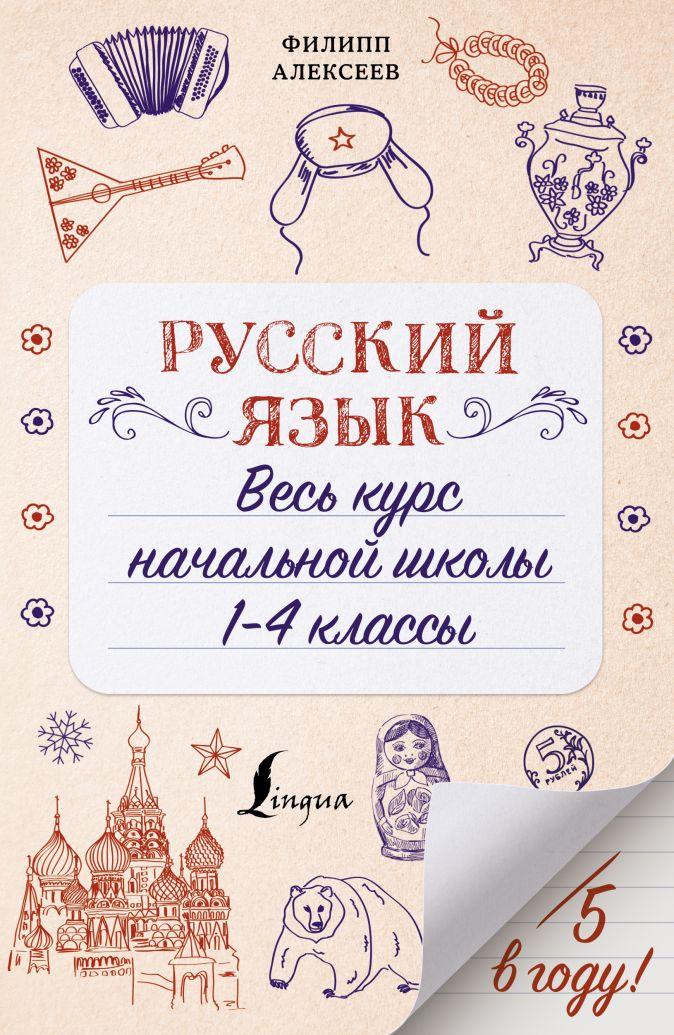Ф. С. Алексеев - Русский язык. Весь курс начальной школы. 1-4 классы обложка книги