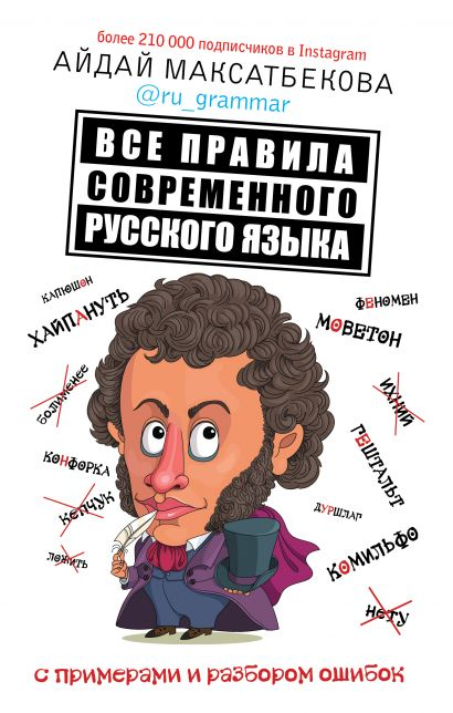 Все правила современного русского языка с примерами и разбором ошибок - фото 1