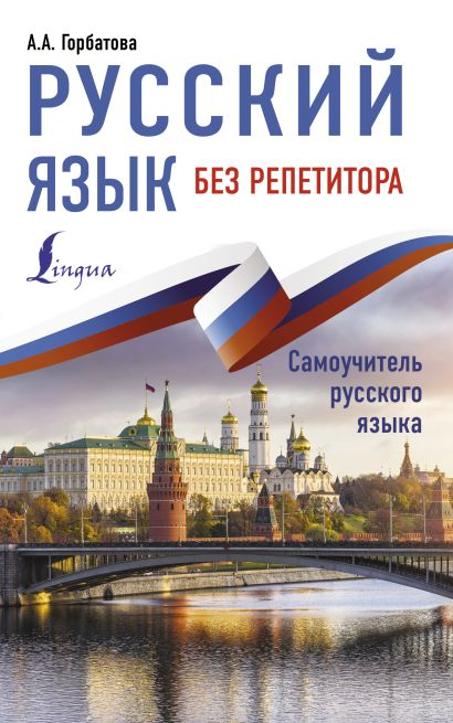 Русский язык без репетитора - фото 1