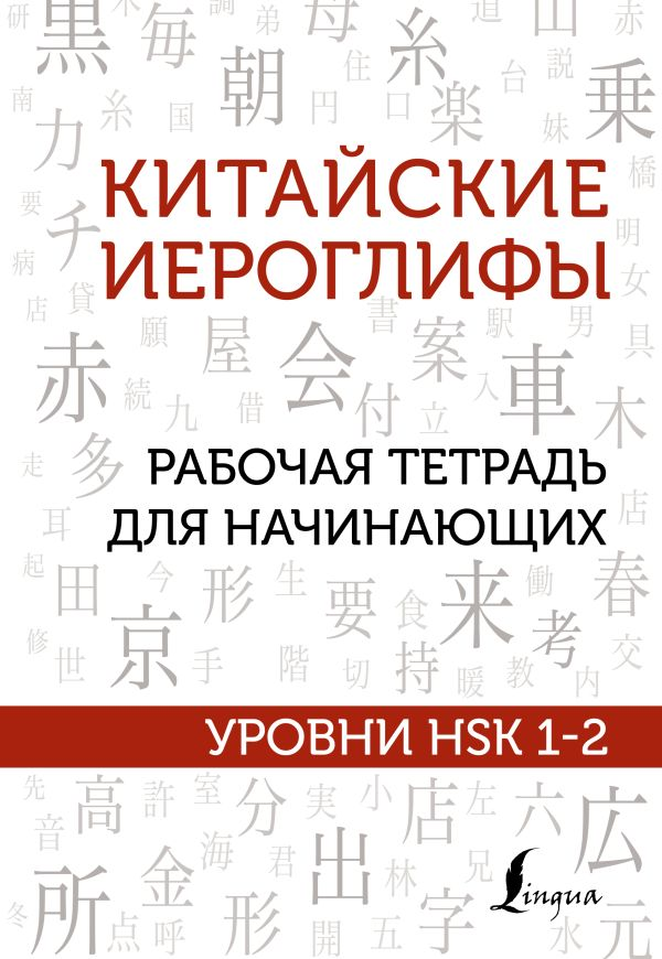 Москаленко Марина Владиславовна Китайские иероглифы. Рабочая тетрадь для начинающих. Уровни HSK 1-2
