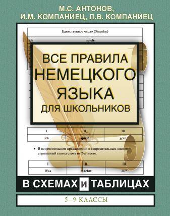 М.С. Антонов, И.М. Компаниец, Л.В. Компаниец - Все правила немецкого языка для школьников в схемах и таблицах. 5-9 классы обложка книги