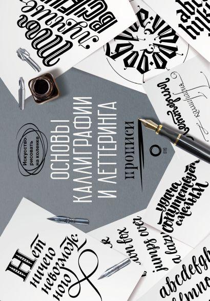 Основы каллиграфии и леттеринга. Прописи - фото 1