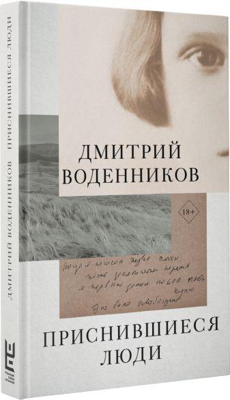 Дмитрий Воденников - Приснившиеся люди обложка книги