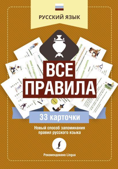 Русский язык: все правила - фото 1